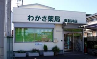 わかさ薬局東新井店