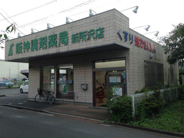 阪神調剤薬局新所沢店