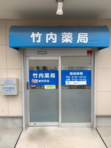 竹内薬局新所沢店